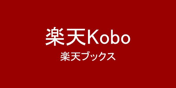 title_kobo